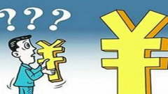 967_什么是大小非解禁「配资」?为什么要慎重对待